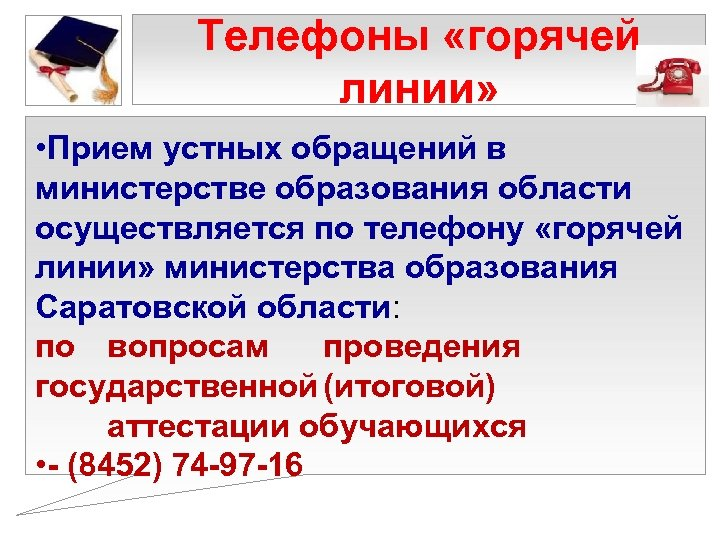 Телефоны «горячей линии» • Прием устных обращений в министерстве образования области осуществляется по телефону