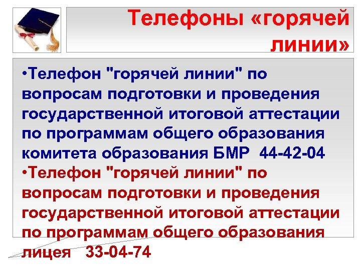 Телефоны «горячей линии» • Телефон