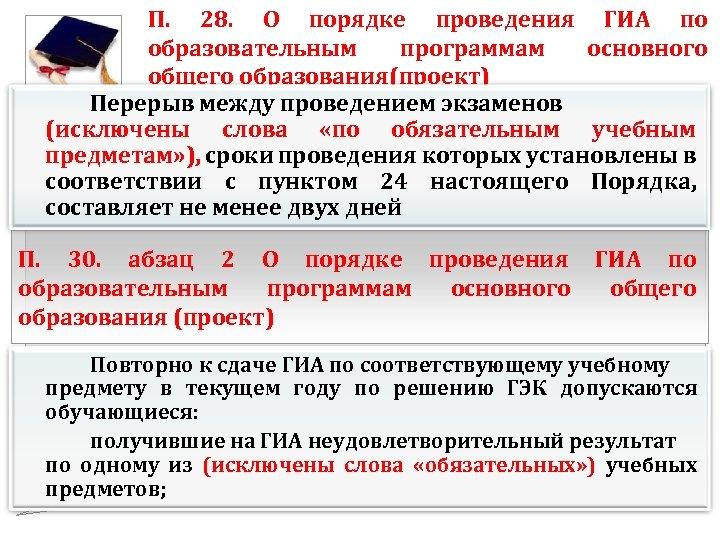 П. 28. О порядке проведения ГИА по образовательным программам основного общего образования(проект) Перерыв между