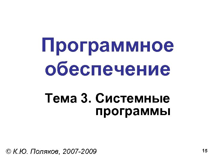 Программное обеспечение Тема 3. Системные программы © К. Ю. Поляков, 2007 -2009 15