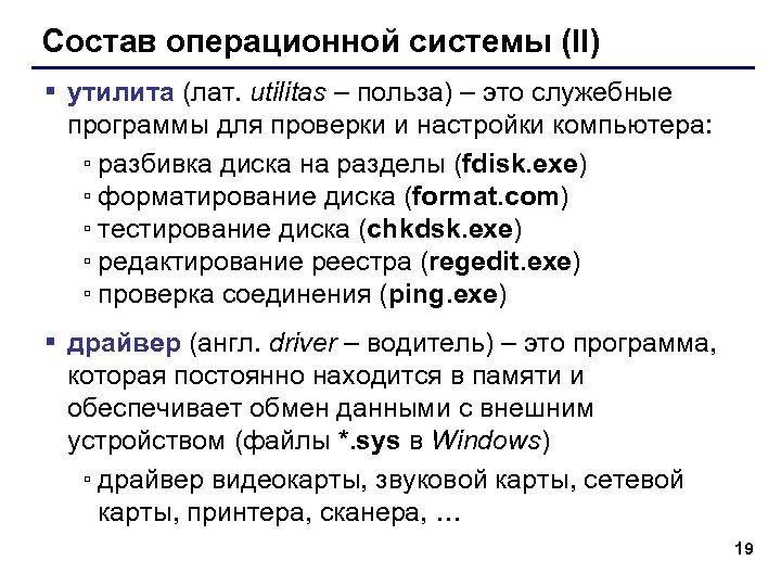Состав операционной системы (II) § утилита (лат. utilitas – польза) – это служебные программы