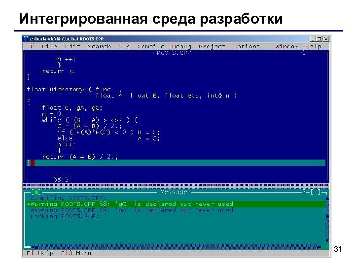 Интегрированная среда разработки (англ. IDE = Integrated Development Environment) : § редактор текста программ