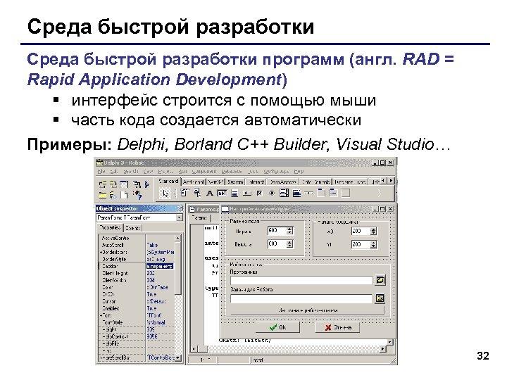 Среда быстрой разработки программ (англ. RAD = Rapid Application Development) § интерфейс строится с