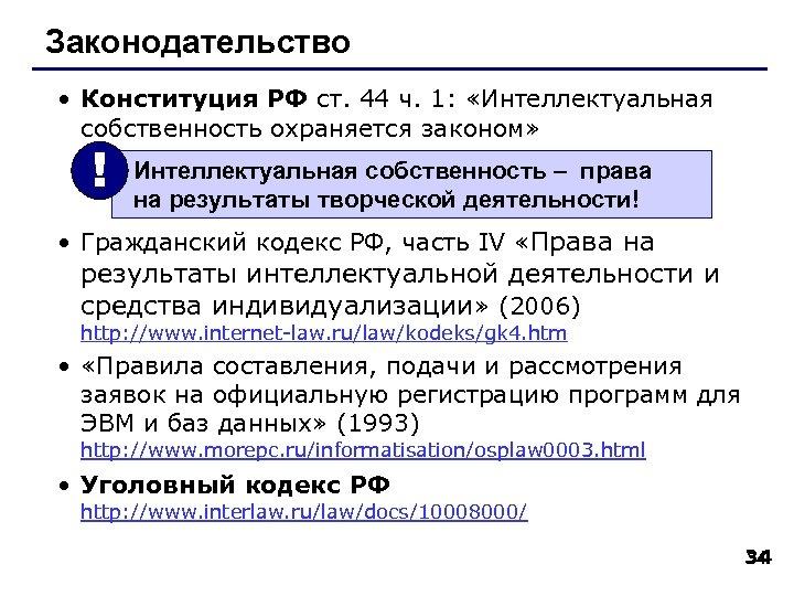 Законодательство • Конституция РФ ст. 44 ч. 1: «Интеллектуальная собственность охраняется законом» ! Интеллектуальная
