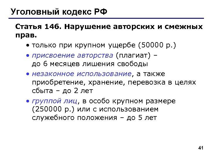 Уголовный кодекс РФ Статья 146. Нарушение авторских и смежных прав. • только при крупном