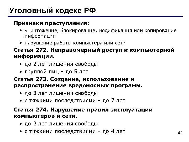 Уголовный кодекс РФ Признаки преступления: • уничтожение, блокирование, модификация или копирование информации • нарушение