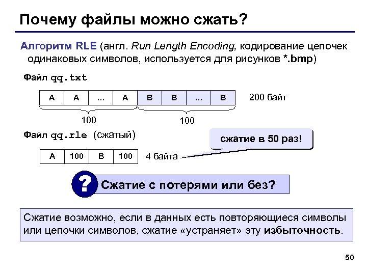Почему файлы можно сжать? Алгоритм RLE (англ. Run Length Encoding, кодирование цепочек одинаковых символов,