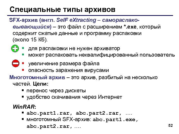 Специальные типы архивов SFX-архив (англ. Sel. F e. Xtracting – самораспаковывающийся) – это файл