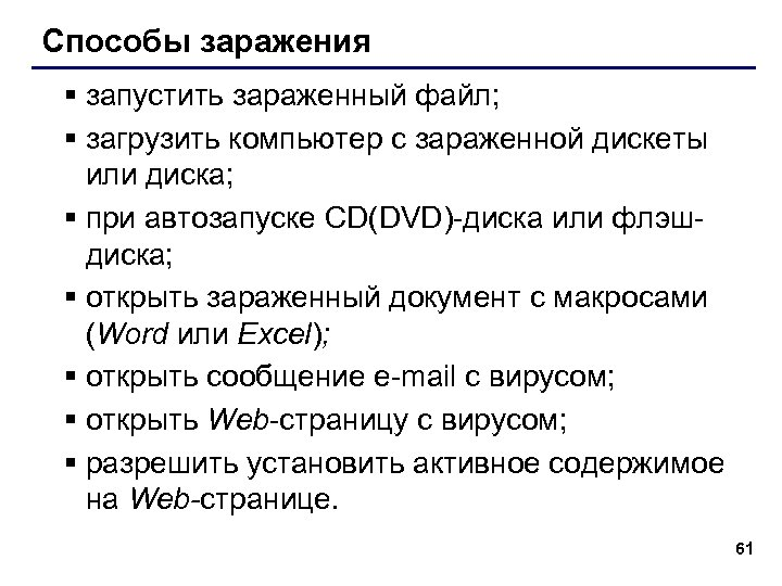 Способы заражения § запустить зараженный файл; § загрузить компьютер с зараженной дискеты или диска;