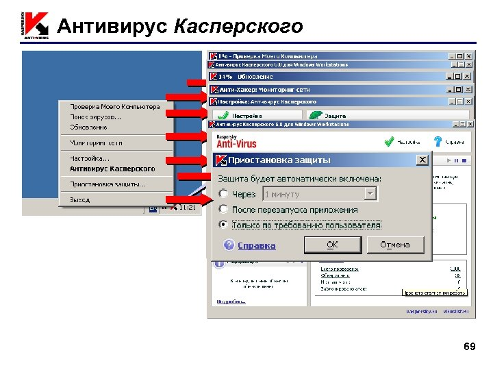 Антивирус Касперского ПКМ 69