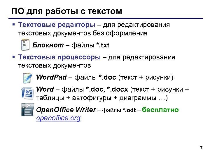 ПО для работы с текстом § Текстовые редакторы – для редактирования текстовых документов без