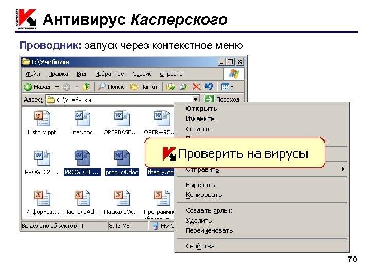 Антивирус Касперского Проводник: запуск через контекстное меню ПКМ 70