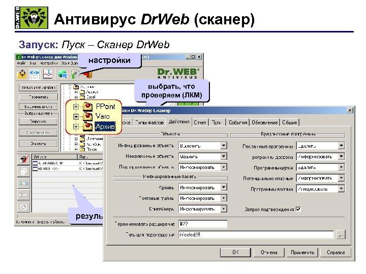 Антивирус Dr. Web (сканер) Запуск: Пуск – Сканер Dr. Web настройки выбрать, что проверяем