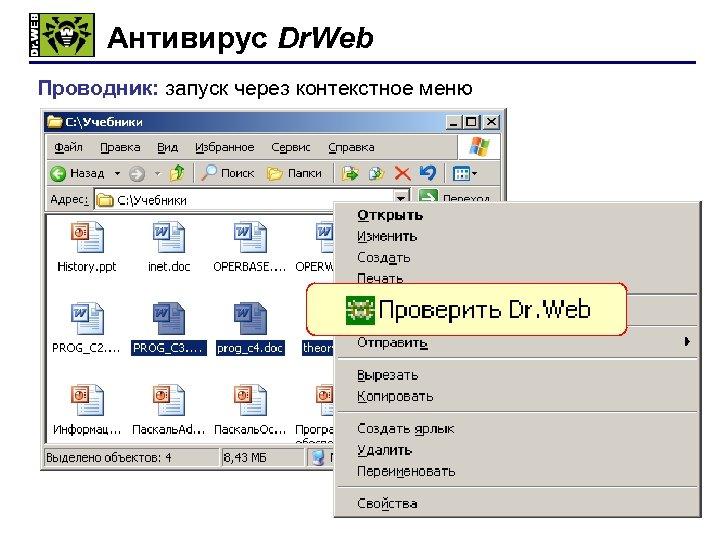 Антивирус Dr. Web Проводник: запуск через контекстное меню ПКМ 72