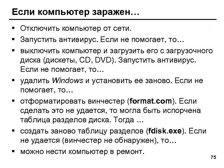 Если компьютер заражен… § Отключить компьютер от сети. § Запустить антивирус. Если не помогает,