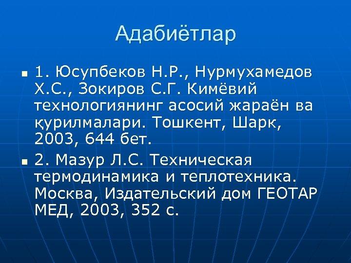 Адабиётлар n n 1. Юсупбеков Н. Р. , Нурмухамедов Х. С. , Зокиров С.