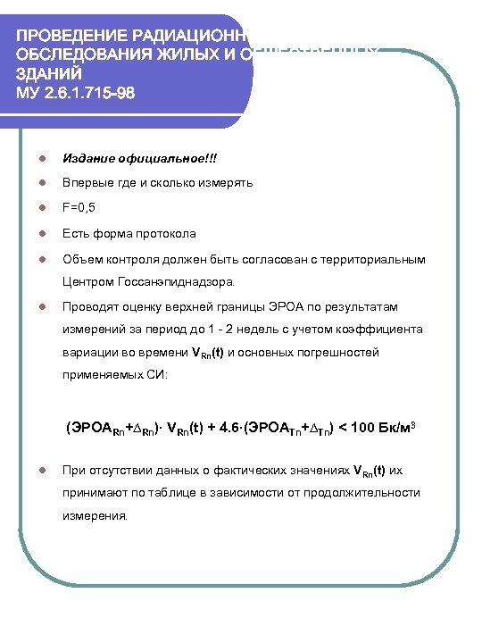 ПРОВЕДЕНИЕ РАДИАЦИОННО-ГИГИЕНИЧЕСКОГО ОБСЛЕДОВАНИЯ ЖИЛЫХ И ОБЩЕСТВЕННЫХ ЗДАНИЙ МУ 2. 6. 1. 715 -98 l