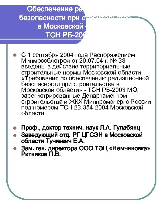 Обеспечение радиационной безопасности при строительстве в Московской области ТСН РБ-2003 МО l С 1