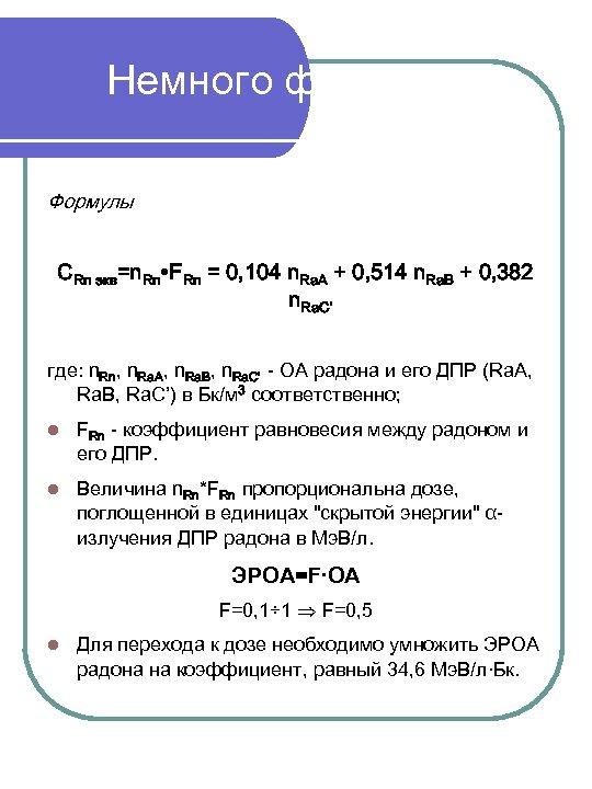 Немного формул Формулы CRn экв=n. Rn∙FRn = 0, 104 n. Ra. A + 0,