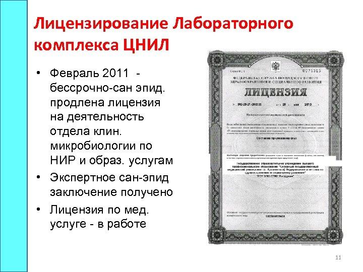 Лицензирование Лабораторного комплекса ЦНИЛ • Февраль 2011 бессрочно-сан эпид. продлена лицензия на деятельность отдела