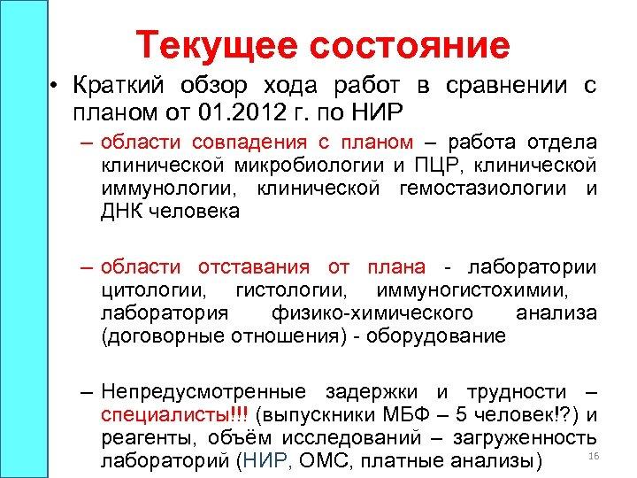 Текущее состояние • Краткий обзор хода работ в сравнении с планом от 01. 2012