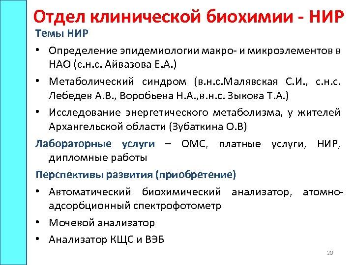 Отдел клинической биохимии - НИР Темы НИР • Определение эпидемиологии макро- и микроэлементов в
