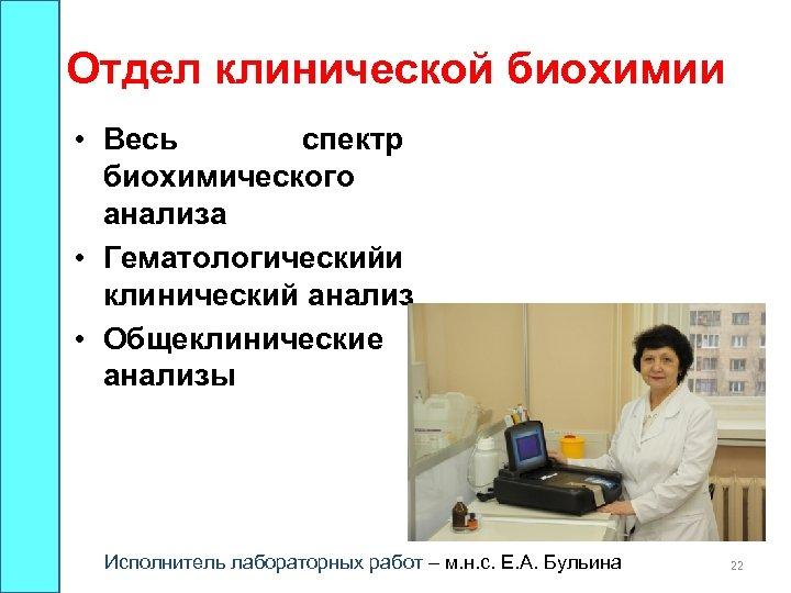 Отдел клинической биохимии • Весь спектр биохимического анализа • Гематологическийи клинический анализ • Общеклинические
