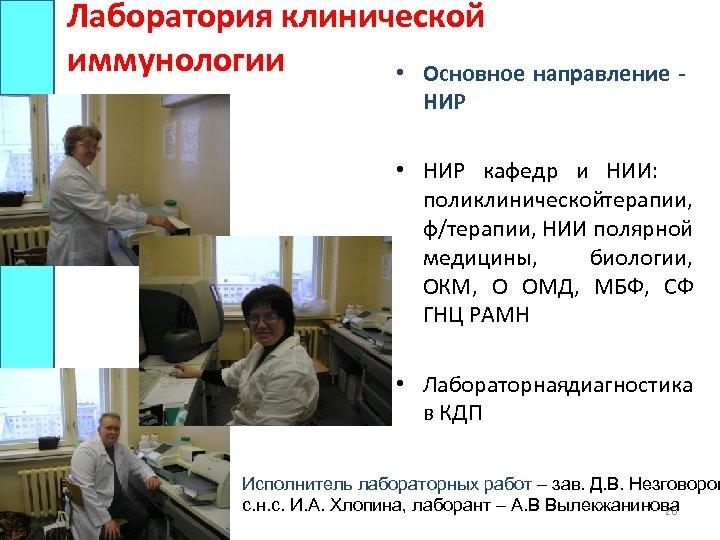 Лаборатория клинической иммунологии • Основное направление НИР • НИР кафедр и НИИ: поликлинической ерапии,