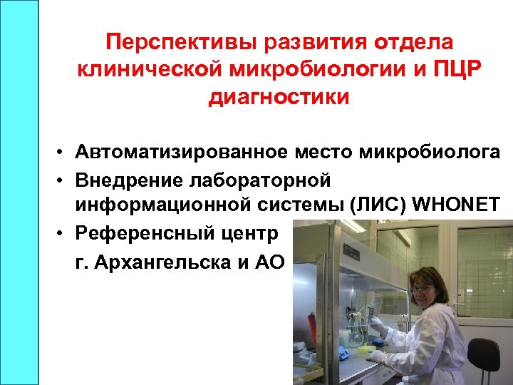 Перспективы развития отдела клинической микробиологии и ПЦР диагностики • Автоматизированное место микробиолога • Внедрение