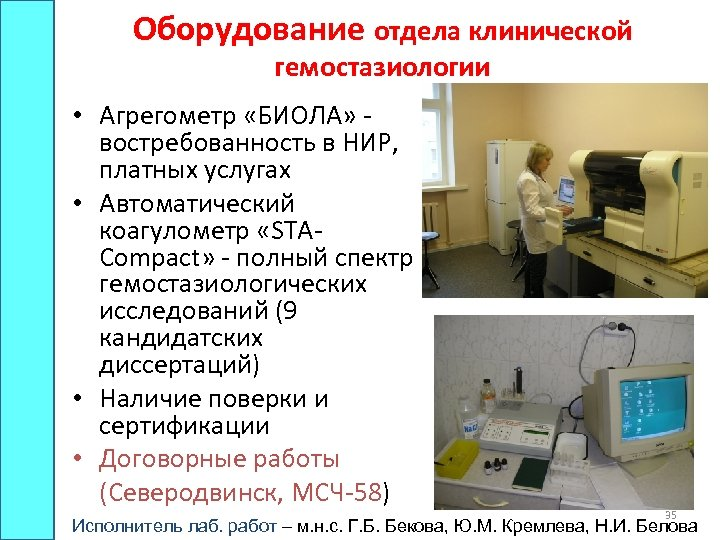 Оборудование отдела клинической гемостазиологии • Агрегометр «БИОЛА» - востребованность в НИР, платных услугах •