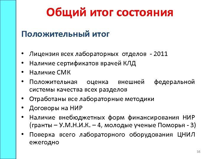 Общий итог состояния Положительный итог • • Лицензия всех лабораторных отделов - 2011 Наличие