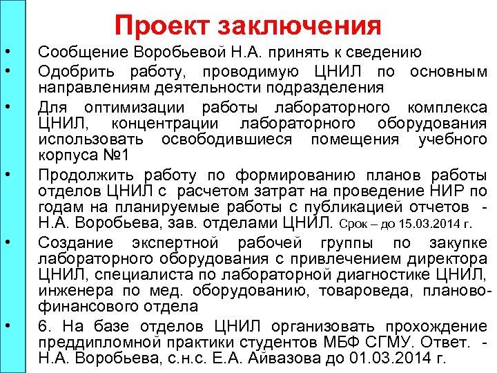 Проект заключения • • • Сообщение Воробьевой Н. А. принять к сведению Одобрить работу,