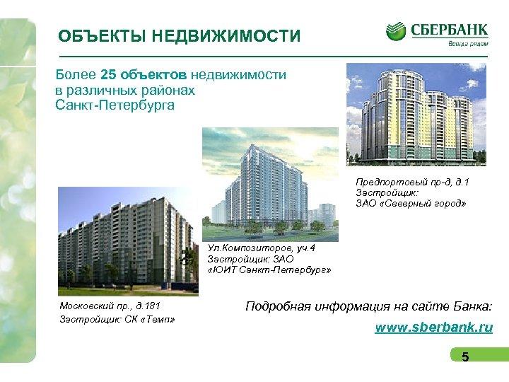 ОБЪЕКТЫ НЕДВИЖИМОСТИ Более 25 объектов недвижимости в различных районах Санкт-Петербурга Предпортовый пр-д, д. 1