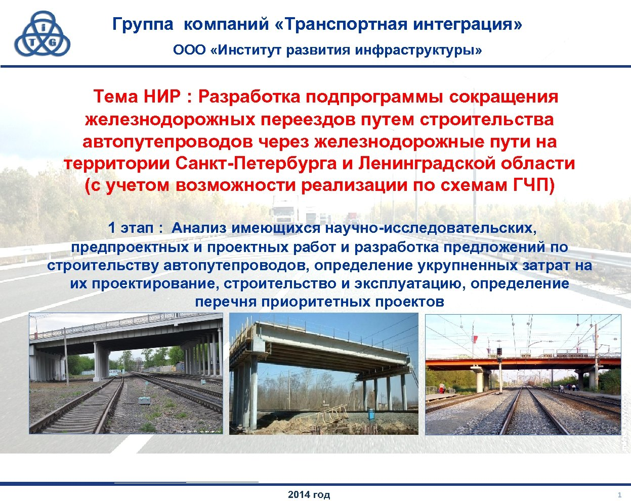 Группа компаний «Транспортная интеграция» ООО «Институт развития инфраструктуры» Тема НИР : Разработка подпрограммы сокращения