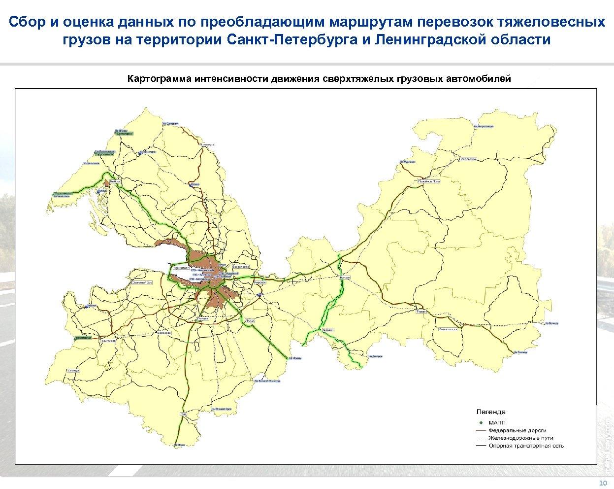 Сбор и оценка данных по преобладающим маршрутам перевозок тяжеловесных грузов на территории Санкт-Петербурга и