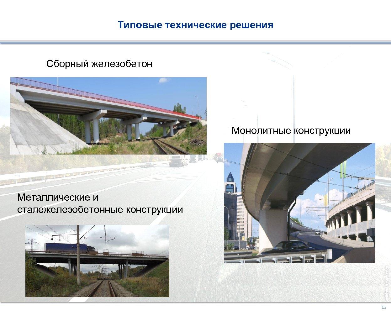 Типовые технические решения Сборный железобетон 1 2 Монолитные конструкции Металлические и сталежелезобетонные конструкции 13