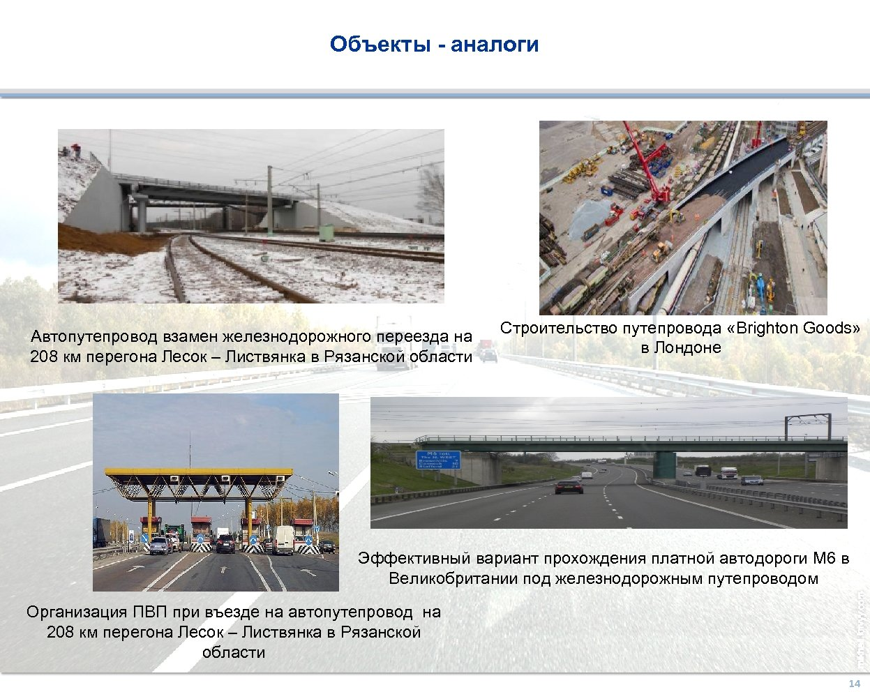 Объекты - аналоги Автопутепровод взамен железнодорожного переезда на 208 км перегона Лесок – Листвянка