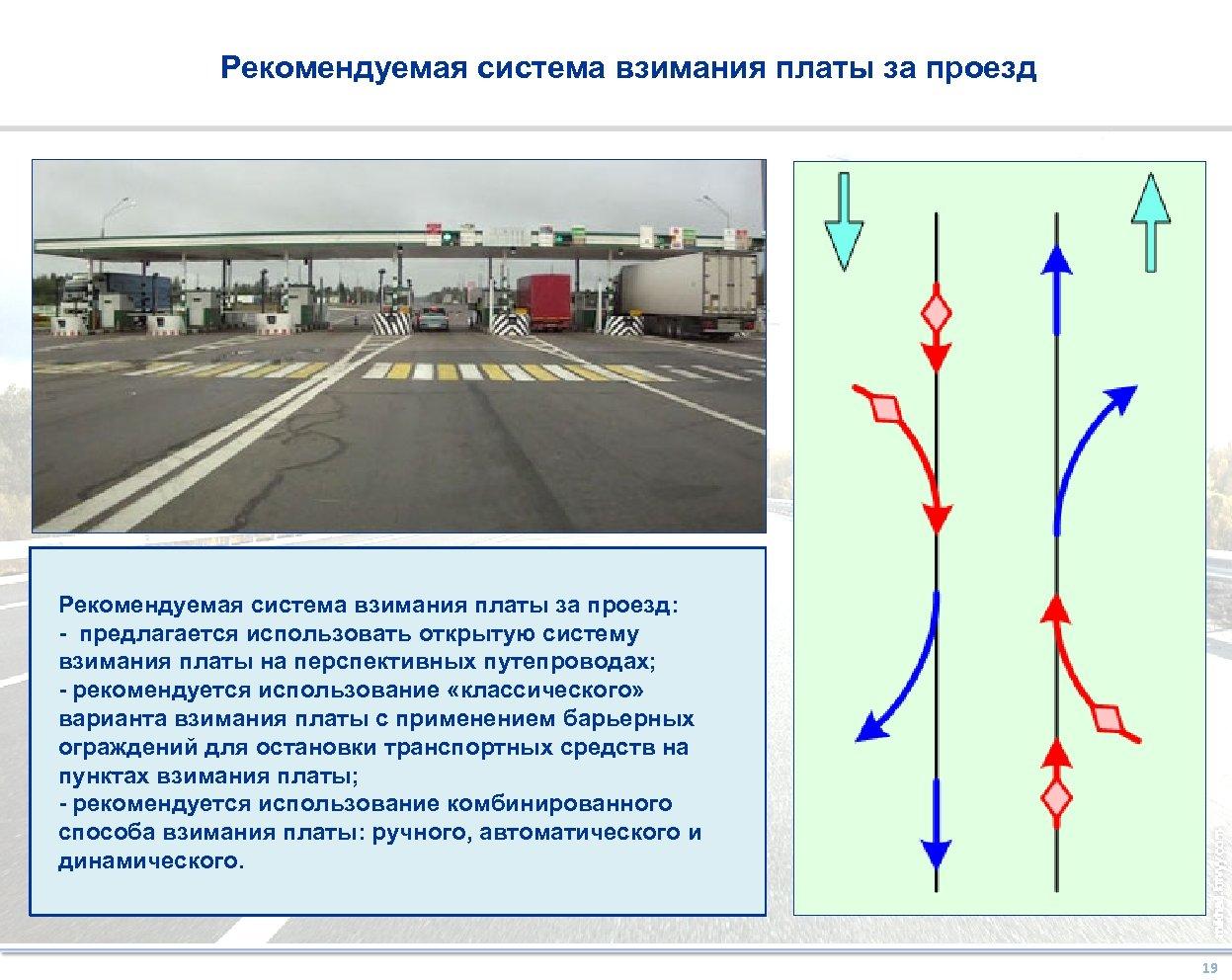 Рекомендуемая система взимания платы за проезд: - предлагается использовать открытую систему взимания платы на