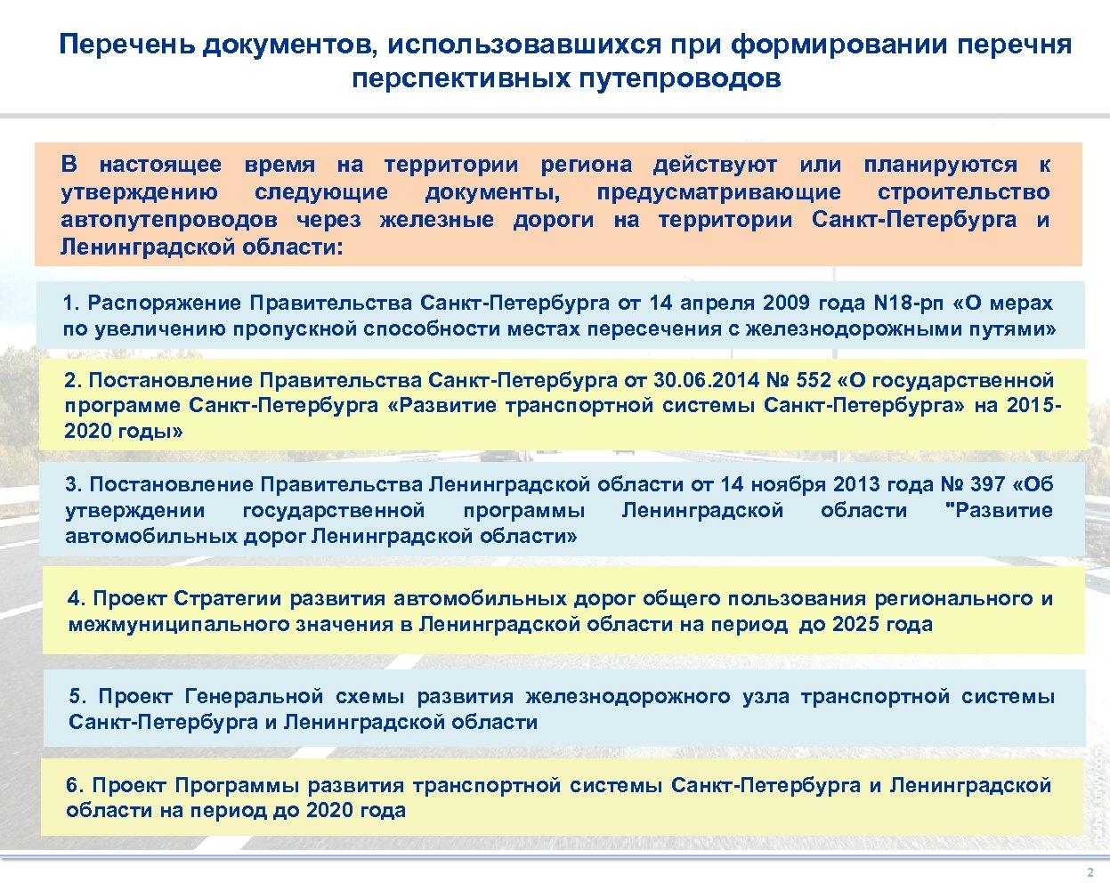 Перечень документов, использовавшихся при формировании перечня перспективных путепроводов В настоящее время на территории региона
