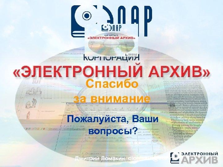 Спасибо за внимание Пожалуйста, Ваши вопросы? Дмитрий Ломакин, dlomakin@elar. ru