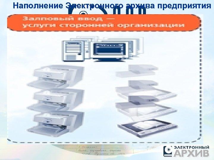 Наполнение Электронного архива предприятия
