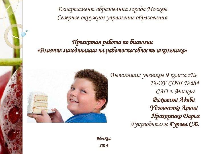 Департамент образования города Москвы Северное окружное управление образования Проектная работа по биологии «Влияние гиподинамии