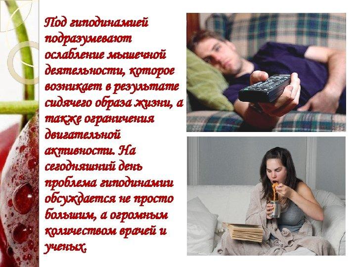 Под гиподинамией подразумевают ослабление мышечной деятельности, которое возникает в результате сидячего образа жизни, а