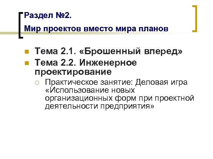 Раздел № 2. Мир проектов вместо мира планов n n Тема 2. 1. «Брошенный