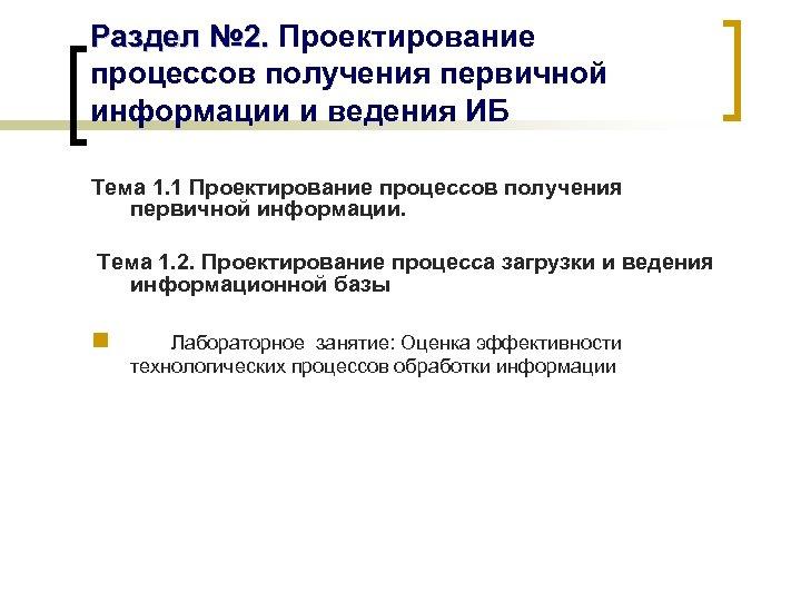 Раздел № 2. Проектирование процессов получения первичной информации и ведения ИБ Тема 1. 1