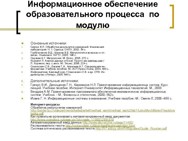 Информационное обеспечение образовательного процесса по модулю n Основные источники: 1. Савчук В. П. Обработка