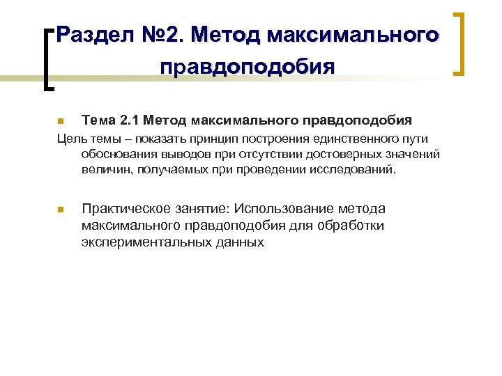 Раздел № 2. Метод максимального правдоподобия n Тема 2. 1 Метод максимального правдоподобия Цель