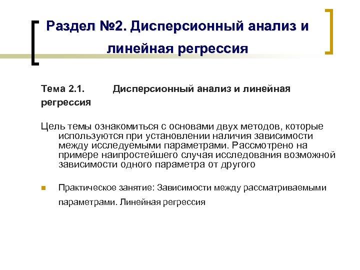 Раздел № 2. Дисперсионный анализ и линейная регрессия Тема 2. 1. регрессия Дисперсионный анализ