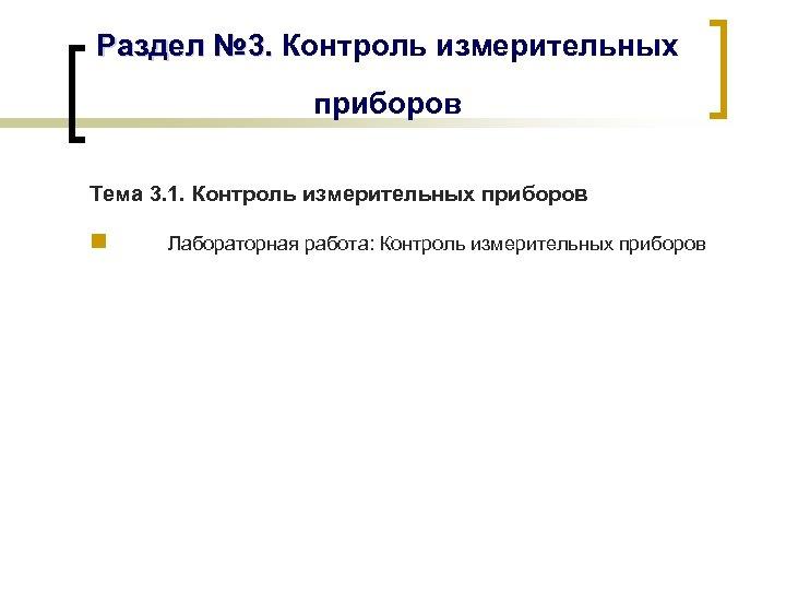 Раздел № 3. Контроль измерительных приборов Тема 3. 1. Контроль измерительных приборов n Лабораторная