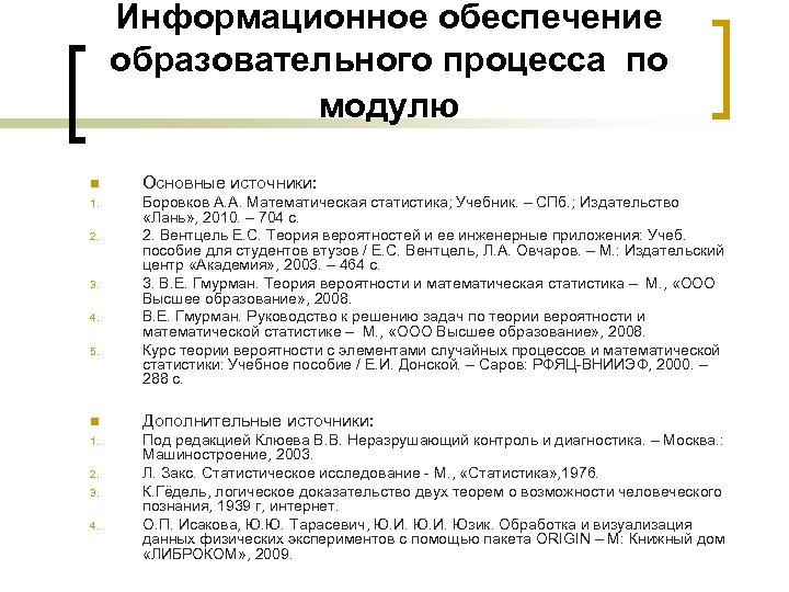 Информационное обеспечение образовательного процесса по модулю n Основные источники: 1. Боровков А. А. Математическая